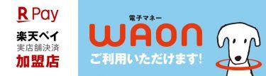 WAON(ワオン)とは?支払い方法から利用範囲までを全網羅