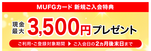 MUFGカード入会特典