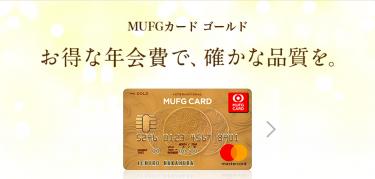 MUFGカードゴールドの特典|年会費2,095円は格安だから優待もそれなり
