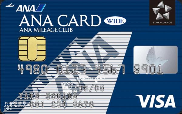 ANA ワイドカード(VISA / Mastercard)