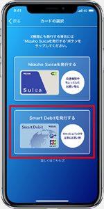 Smart Debit登録方法1