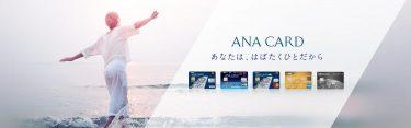 ANAカードおすすめランキング|提携ブランドでマイル還元率を比較してみた