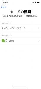 Apple Pay設定画面3