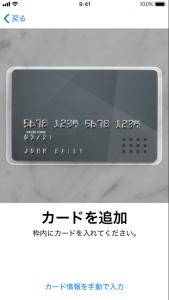 ApplePay登録手順3
