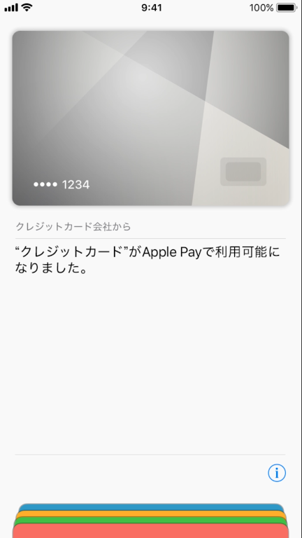 ApplePay登録手順4