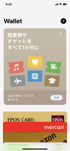 Apple Pay設定画面1