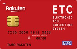 ETCカード(楽天)