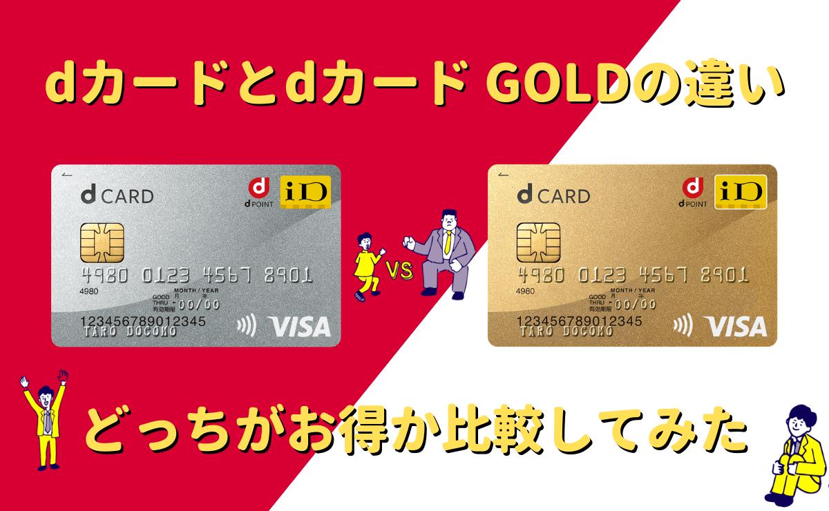 dカードとdカード GOLDの違い