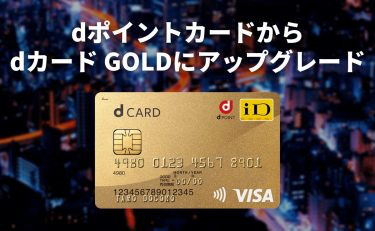 dポイントカードからdカード GOLDへアップグレード方法と注意点