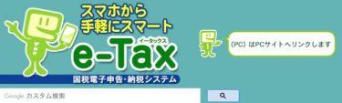 確定申告をスマホで行うe-Taxの使い方|登録からオンライン提出までの流れ