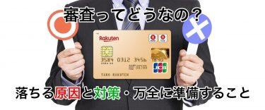 楽天ゴールドカードの審査に落ちた…原因と審査基準は年収・勤続年数?