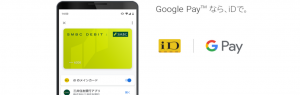 Google Pay iD