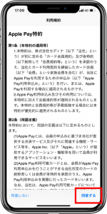ApplePay登録3
