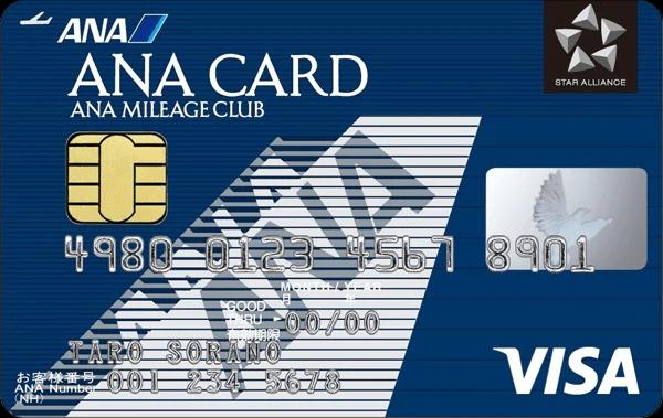 ANAカード(VISA / Mastercard)