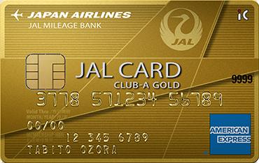 JAL アメリカン・エキスプレス・カード(CLUB-Aゴールドカード)