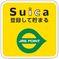 Suica特約店