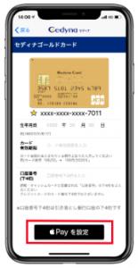 ApplePay登録2