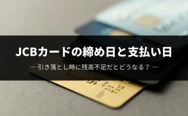 JCBカードの締め日と支払い日|引き落とし時に残高不足だとどうなる?