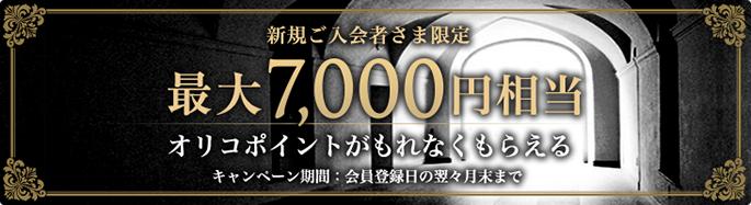 オリコカードザポイント入会キャンペーン