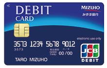 みずほJCBデビットカード