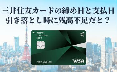 三井住友カードの締め日と支払い日|引き落とし時に残高不足だと?