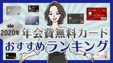 年会費永久無料のクレジットカードおすすめランキング【2020年】