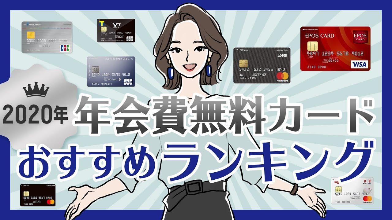 年会費無料クレジットカードおすすめランキング