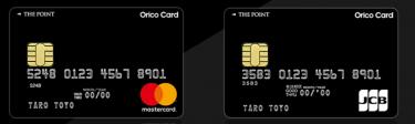 オリコカード種類別に特典比較|Orico Card THE POINTは6ヶ月間還元率2%