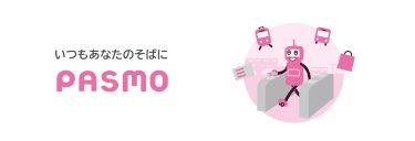 PASMO(パスモ)の使い方|初期設定からカード登録・解除方法まとめ