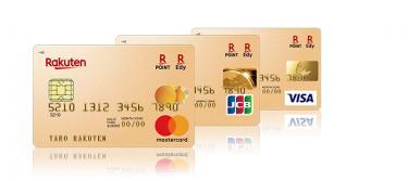 楽天ゴールドカードの特典|年会費2,200円でもポイントは高還元