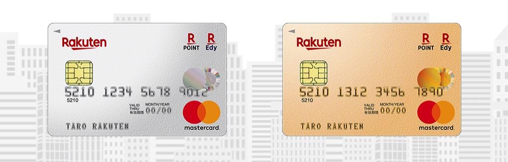 楽天カード_ゴールドカード