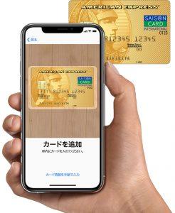 セゾンカードのApplePay登録2