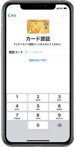 セゾンカードのApplePay登録4