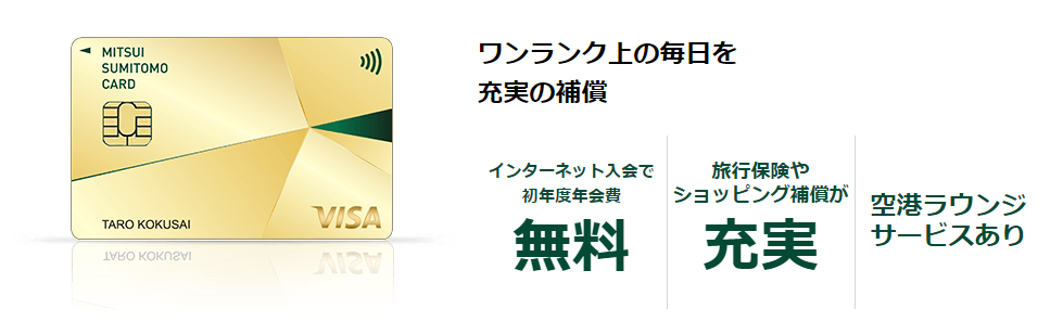 三井住友カード ゴールド ポイント