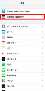 Apple Pay削除_2