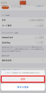 Apple Pay削除_5