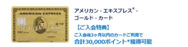 【2020年2月】アメックスゴールド入会キャンペーン|お得な時期は今!