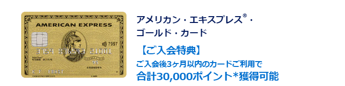 アメックス・ゴールド 入会キャンペーン