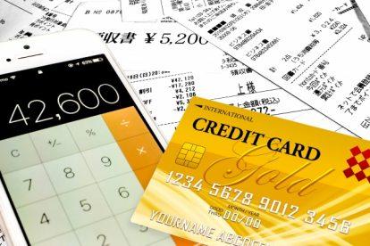 クレジットカード 電卓