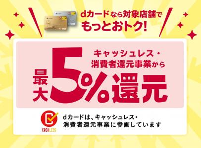 dカードはキャッシュレス・消費者還元事業対象!