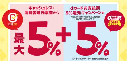 キャッシュレス・消費者還元事業とdカードお支払い割5%還元キャンペーン
