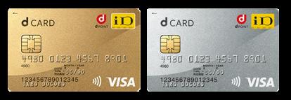 dカードとdカード GOLDのクレジットカード画像