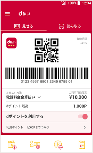d払い登録