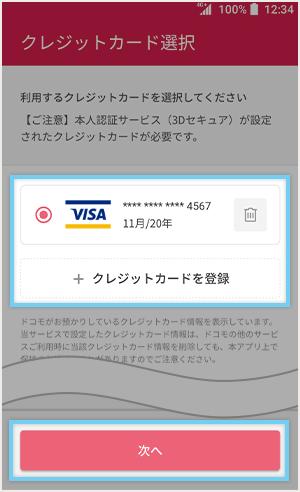 d払いクレジットカード