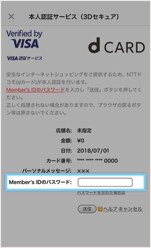 d払いパスワード