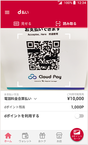 d払いQRコード