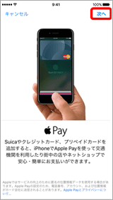 Apple Pay howto 3