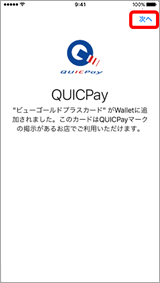 Apple Pay howto 9