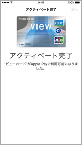 Apple Pay howto 12