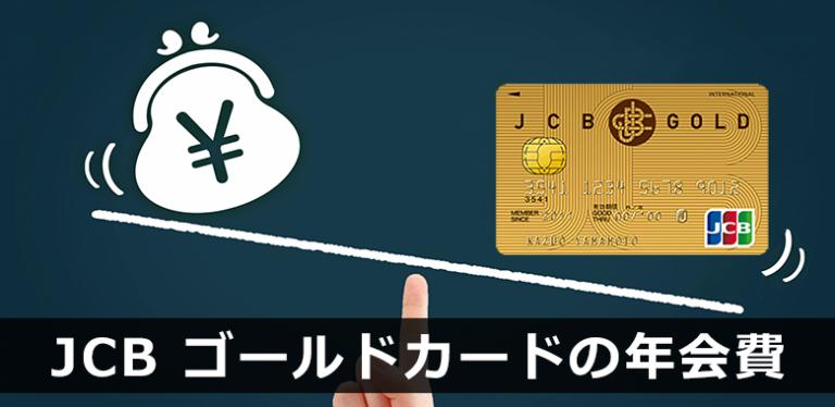 JCB ゴールドカードの年会費について